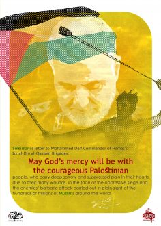 May God's mercy will be with the courageous Palestinian people