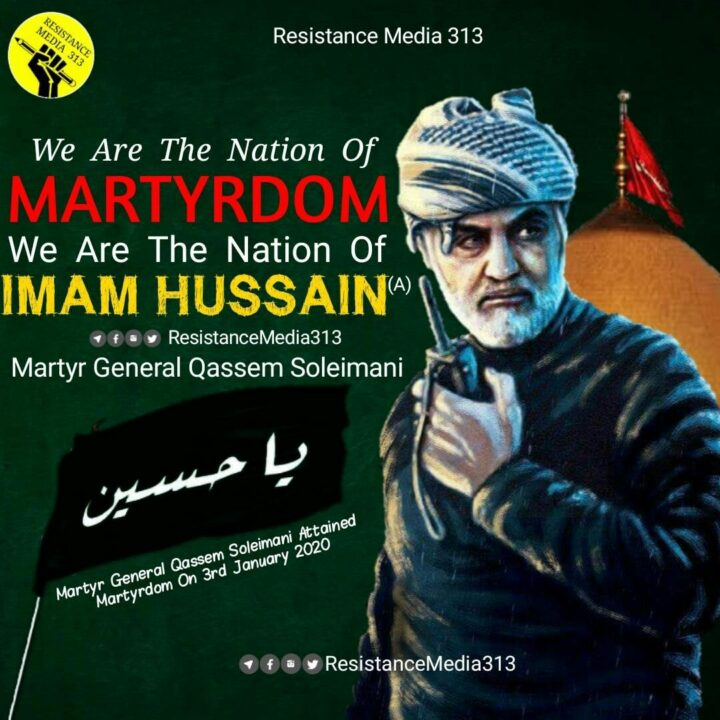 We Are the nation of Martyrdom we are the nation of Imam Hussain
